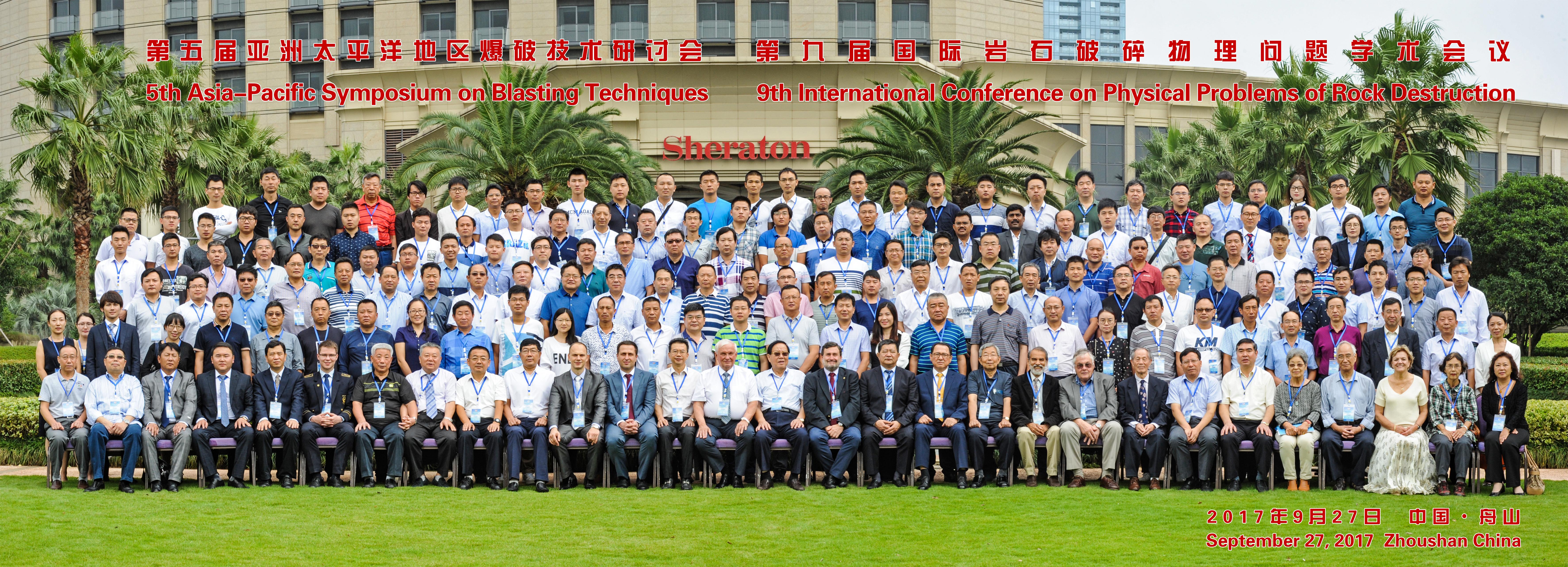 Китай Конференция 2017