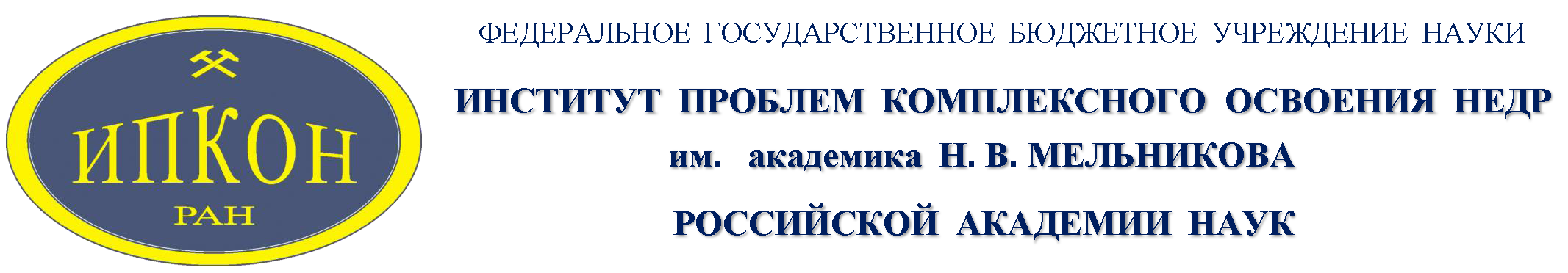ИПКОН РАН